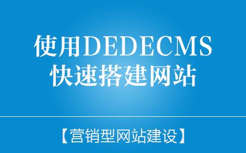 C2使用DEDECMS快速搭建网站